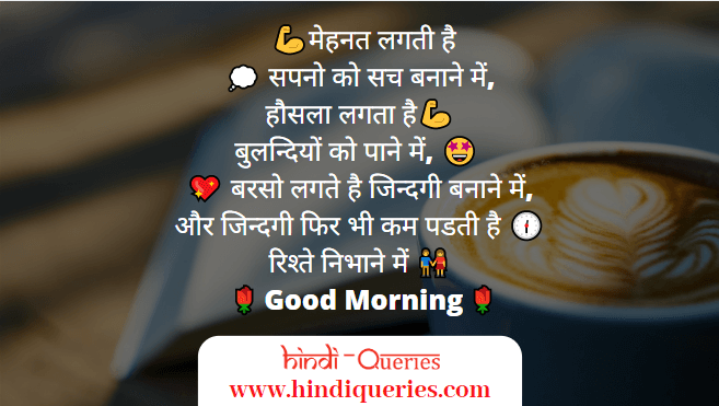 best good morning shayari, good morning love shayari