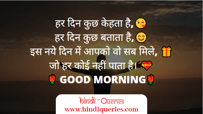 new good morning shayari,good morning shayari in hindi