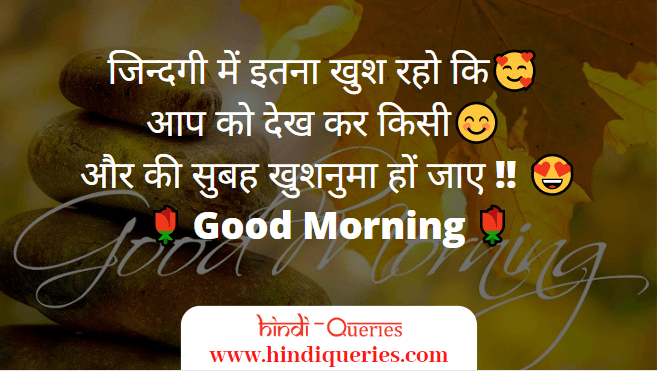 suprabhat shayari,good morning sms hindi shayari