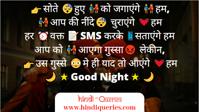 good night dosti shayari in hindi