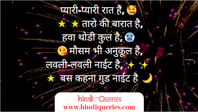 good night love shayari in hindi
