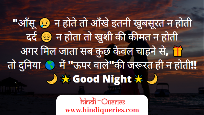 good night photo shayari