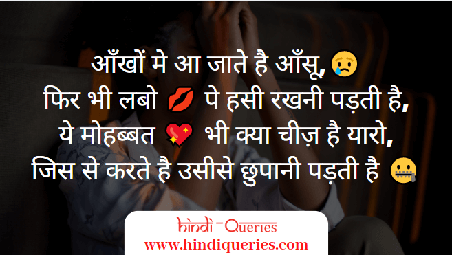 sad shayari in hindi images, heart touching shayari in hindi