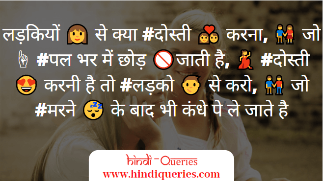 shayari photo dosti, hindi shayari dosti