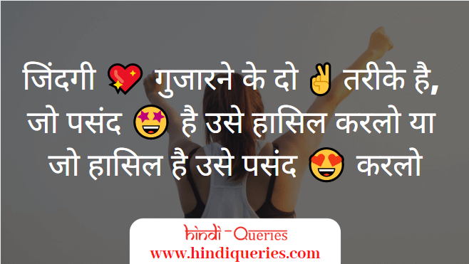 life motivational shayari