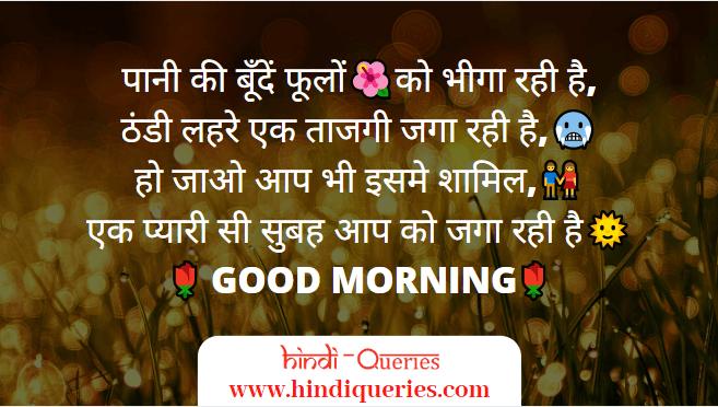 Good Morning Shayari, morning shayari