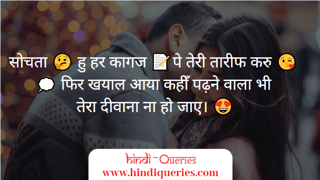 love shayari photo, pyar ki shayari