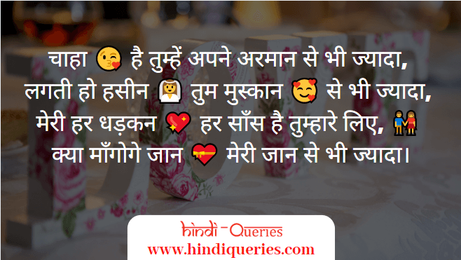romantic lines in hindi, romantic lines in hindi