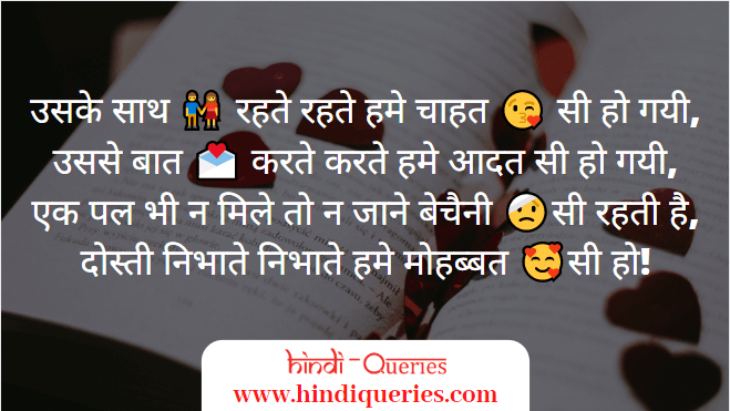 romantic shayari in hindi, romantic love shayari