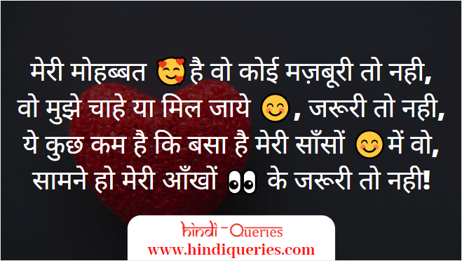 romantic shayari for love, romantic shayari on love in hindi