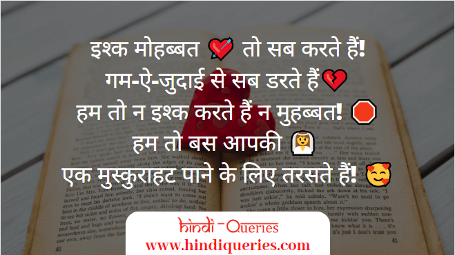 romantic shayari lover, sad romantic shayari