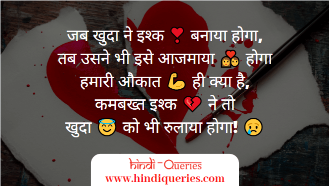 sad shayari photo, sad shayari in hindi images