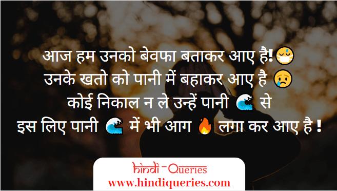 sad shayari image, sad shayari in hindi