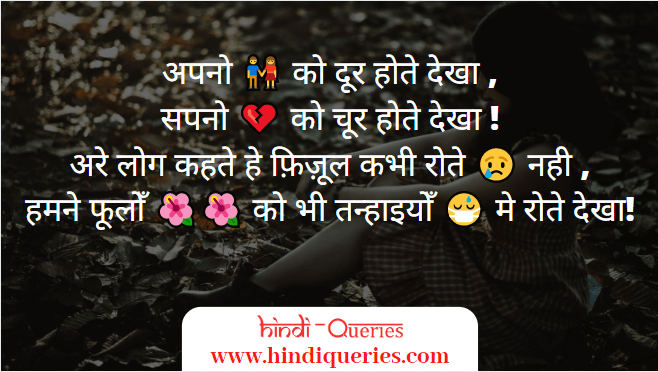 sad shayari in hindi images, sad shayari on love