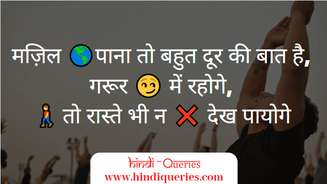 success hindi shayari