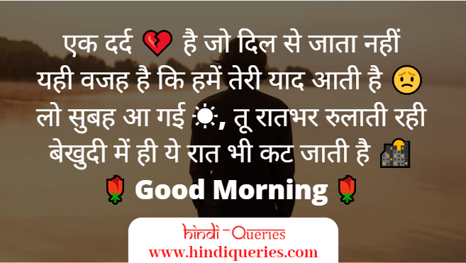 romantic good morning shayari, suprabhat shayari