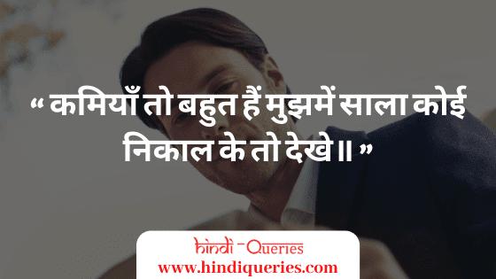 Attitude Status in Hindi whatsapp hindi status