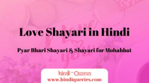 Best 100+ Love Shayari in Hindi, Pyar Bhari Shayari & Love Shayari Image Hindi