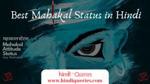 Best 100+ Mahakal Status in Hindi, Mahadev Status, Mahadev Quotes & Mahakal Attitude Status