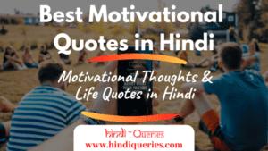 Best 100+ Motivational Quotes in Hindi, Hindi Motivational Quotes, Motivational Thoughts & Life Quotes in Hindi