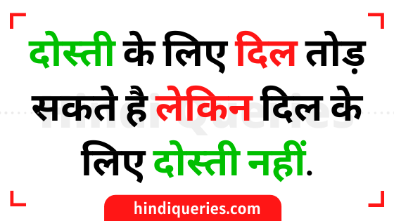 Best dosti status in hindi