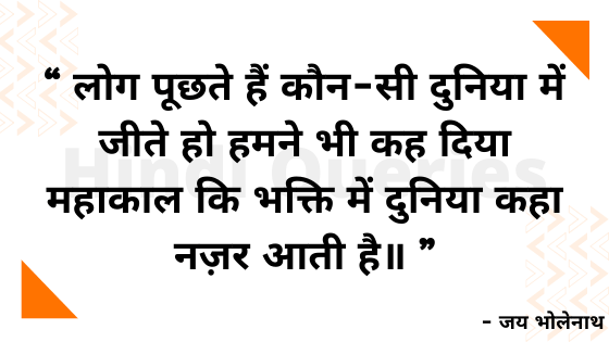 Mahadev Quotes