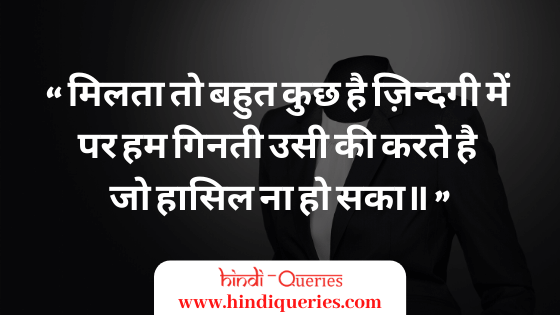 Status for Life in Hindi
