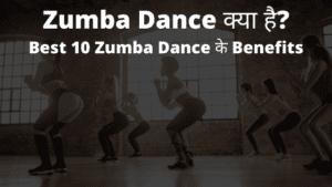 Zumba Dance क्या है?| Best 10 Zumba Dance के Benefits (2020)
