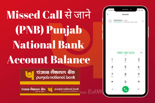 Missed Call PNB Punjab National Bank Account Balance