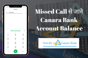 Free Missed Call से जाने Canara Bank Account Balance 2020