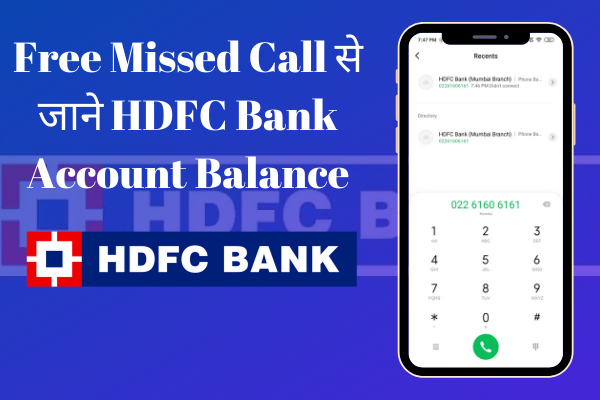 एचडीएफसी बैंक मिस कॉल नंबर, HDFC Bank miss call, account balance kaise check kare,