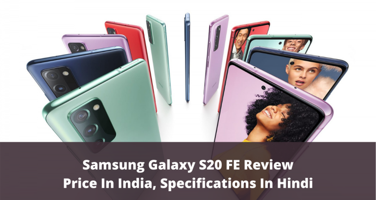 Samsung Galaxy S20 FE Price In India, Specifications In Hindi