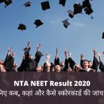 NTA NEET Result 2020 - जानिए कब, कहां और कैसे स्कोरकार्ड की जांच करे