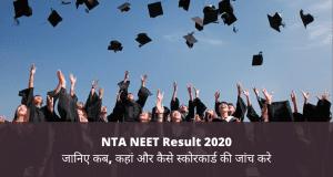 NTA NEET Result 2020 – जानिए कब, कहां और कैसे स्कोरकार्ड की जांच करे