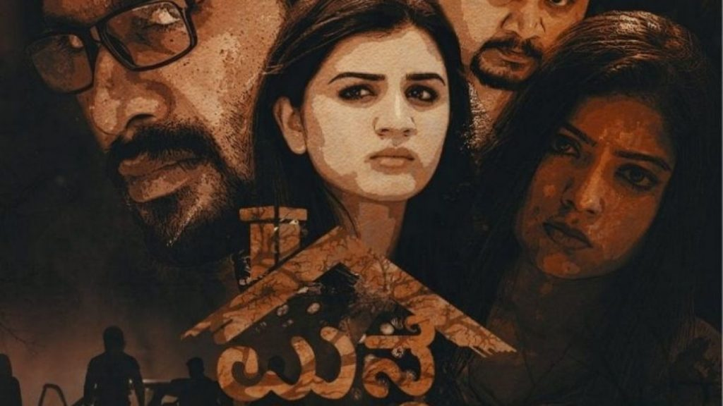 Manne Number 13 Full Movie Download 2020