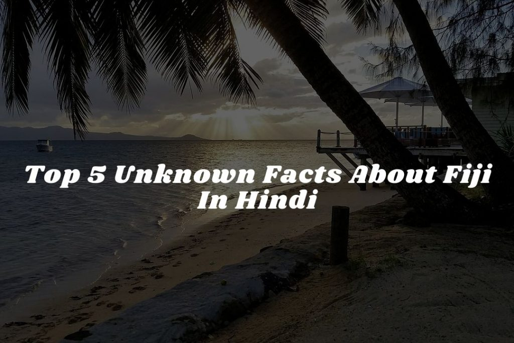Facts About Fiji In Hindi