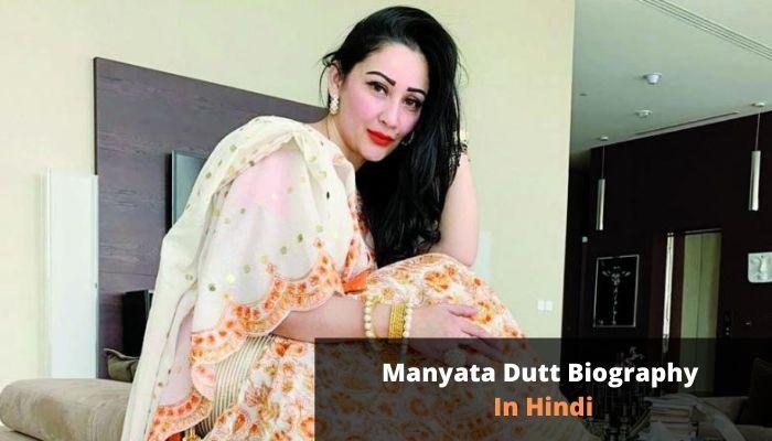 Manyata Dutt Biography In Hindi