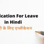 Application For Leave in Hindi | छुट्टी के लिए एप्लीकेशन
