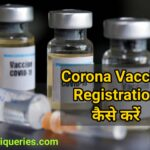 Corona Vaccine Registration Kaise Karen