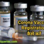 Corona Vaccine Registration Kaise Karen