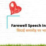 Farewell Speech In Hindi | विदाई समारोह भाषण