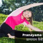 Pranayama क्या है? | प्राणायाम कैसे करे