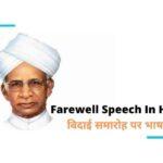 Teachers Day Speech in Hindi | शिक्षक दिवस पर भाषण