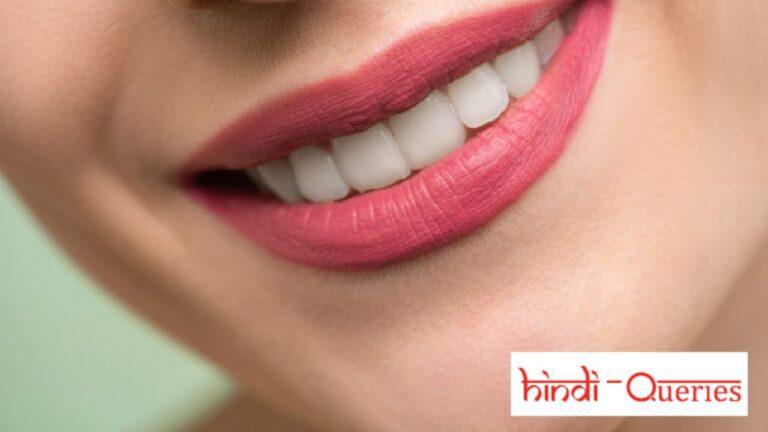 दांत साफ करने का तरीका