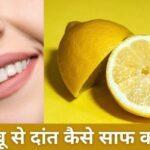 नींबू से दांत कैसे साफ करें? | How To Clean Teeth With Lemon