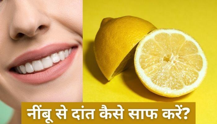 नींबू से दांत कैसे साफ करें?   How To Clean Teeth With Lemon