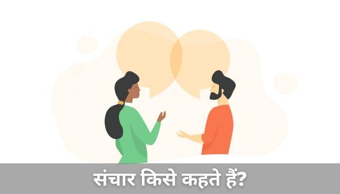 संचार किसे कहते हैं (Sanchar Kise Kahate Hain) | संचार का अर्थ