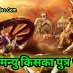 Abhimanyu Kiska Putra Tha अभिमन्यु किसका पुत्र था