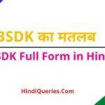 BSDK Full Form In Hindi BSDK Meaning In Hindi