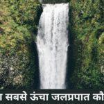 Bharat ka Sabse Uncha Jalprapat   भारत का सबसे ऊंचा जलप्रपात